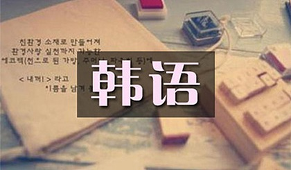 互动吧-杭州韩语培训班,韩语TOPIK,韩语口语小班学习