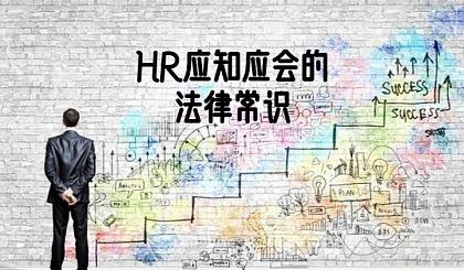 互动吧-HR应知应会的法律常识
