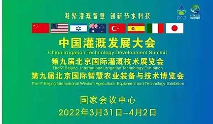 互动吧-第九届中国(北京)国际智慧农业装备与技术博览会