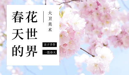 互动吧-这个春天,和大卫美术一起赴一场花的盛宴~