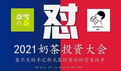 互动吧-【**】Z世代奶茶投资千人大会——新式茶饮背后的资本战争