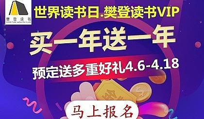 互动吧-樊登读书【买一送一】现在报名享9重好礼!