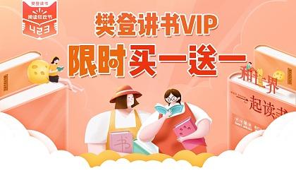 互动吧-423阅读狂欢|樊登读书VIP买1年送1年