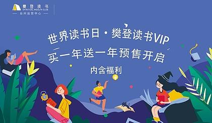 互动吧-【官方活动】樊登读书 世界读书日VIP买1年送1年+超大豪礼
