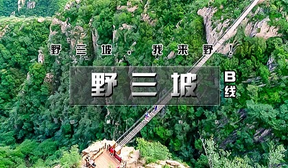 互动吧-【一二九户外】(4.10)|野三坡开山节|【免门票】龙门天关+鱼骨洞の野三坡 我来野!