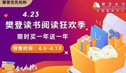 互动吧-樊登读书VIP买1年送1年-423阅读狂欢节,优惠福利不要错过!
