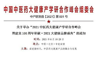 互动吧-2021中医药大健康产学研合作峰会暨大健康品牌盛典