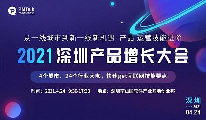 互动吧-2021深圳产品增长大会