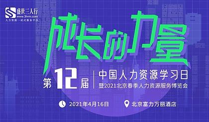 互动吧-「成长的力量」第十二届中国人力资源学习日暨2021北京春季人力资源服务博览会