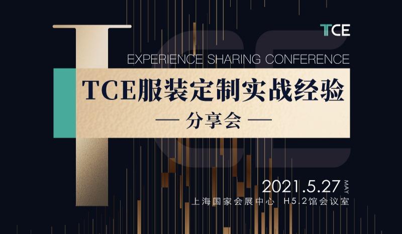 2021TCE 服装实战经验分享会