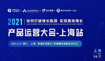 互动吧-2021产品运营大会-上海站