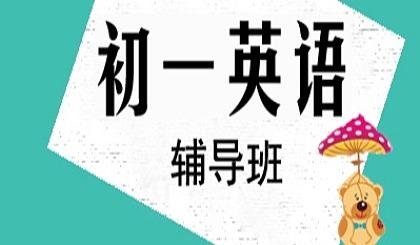 互动吧-天津和平区初中英语辅导哪家好