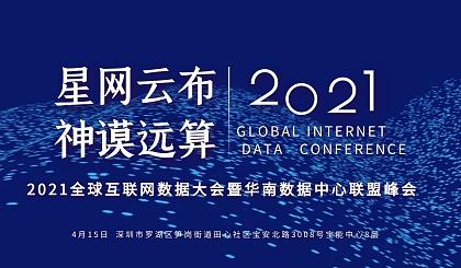 互动吧-全议程发布丨2021年IDC行业最前沿、最一线盛会,邀您预见未来!