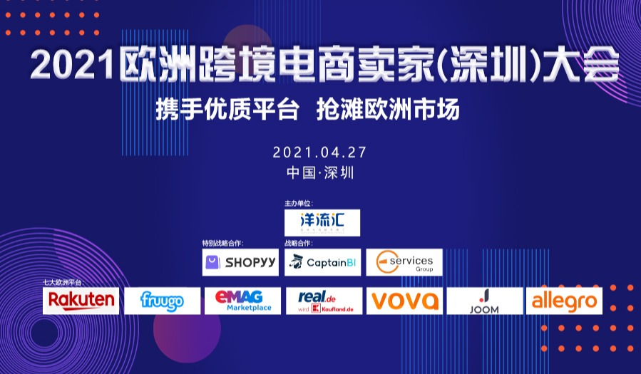 2021欧洲跨境电商卖家(深圳)大会