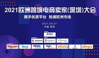 互动吧-2021欧洲跨境电商卖家(深圳)大会