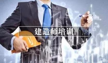 互动吧-北京一级建造师考试科目二级建造师培训班【2021新政策】
