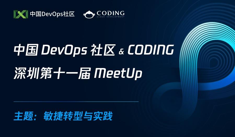 中国DevOps社区&CODING 深圳第十一届MeetUp