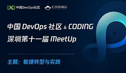 互动吧-中国DevOps社区&CODING 深圳第十一届MeetUp