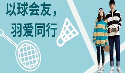 """互动吧-【羽你有约、以球会友】4月24号深圳羽毛球单身交友活动,与TA""""一拍即合""""的遇见"""