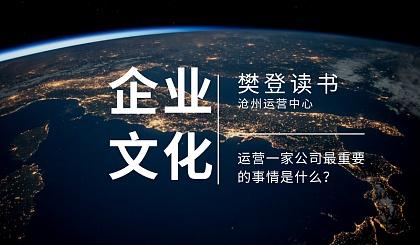互动吧-樊登读书贵股共享书房——《落地企业文化——建造公司发展的动力源》