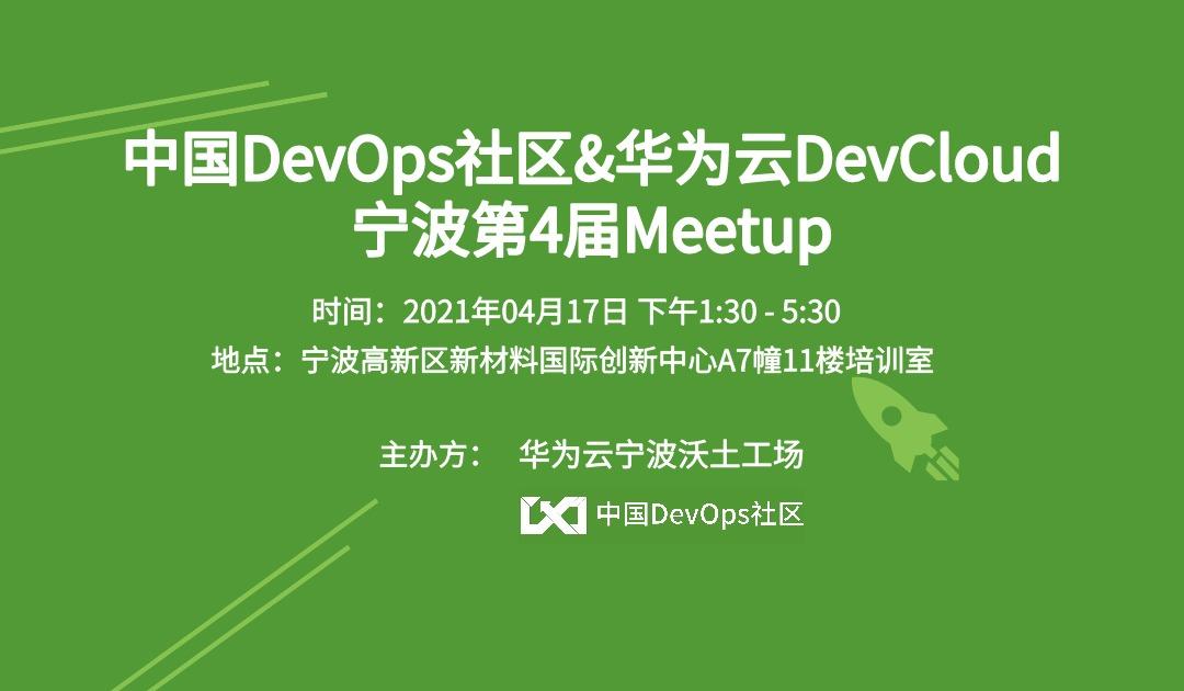 中国DevOps社区&华为云DevCloud 宁波第四届Meetup