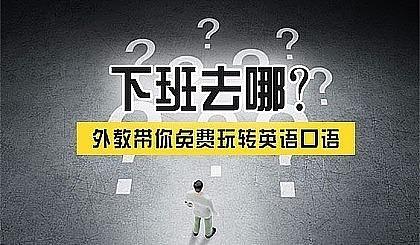 """互动吧-【深圳免费英语体验课】我们一起轻松愉快地告别""""哑巴英语""""吧!"""