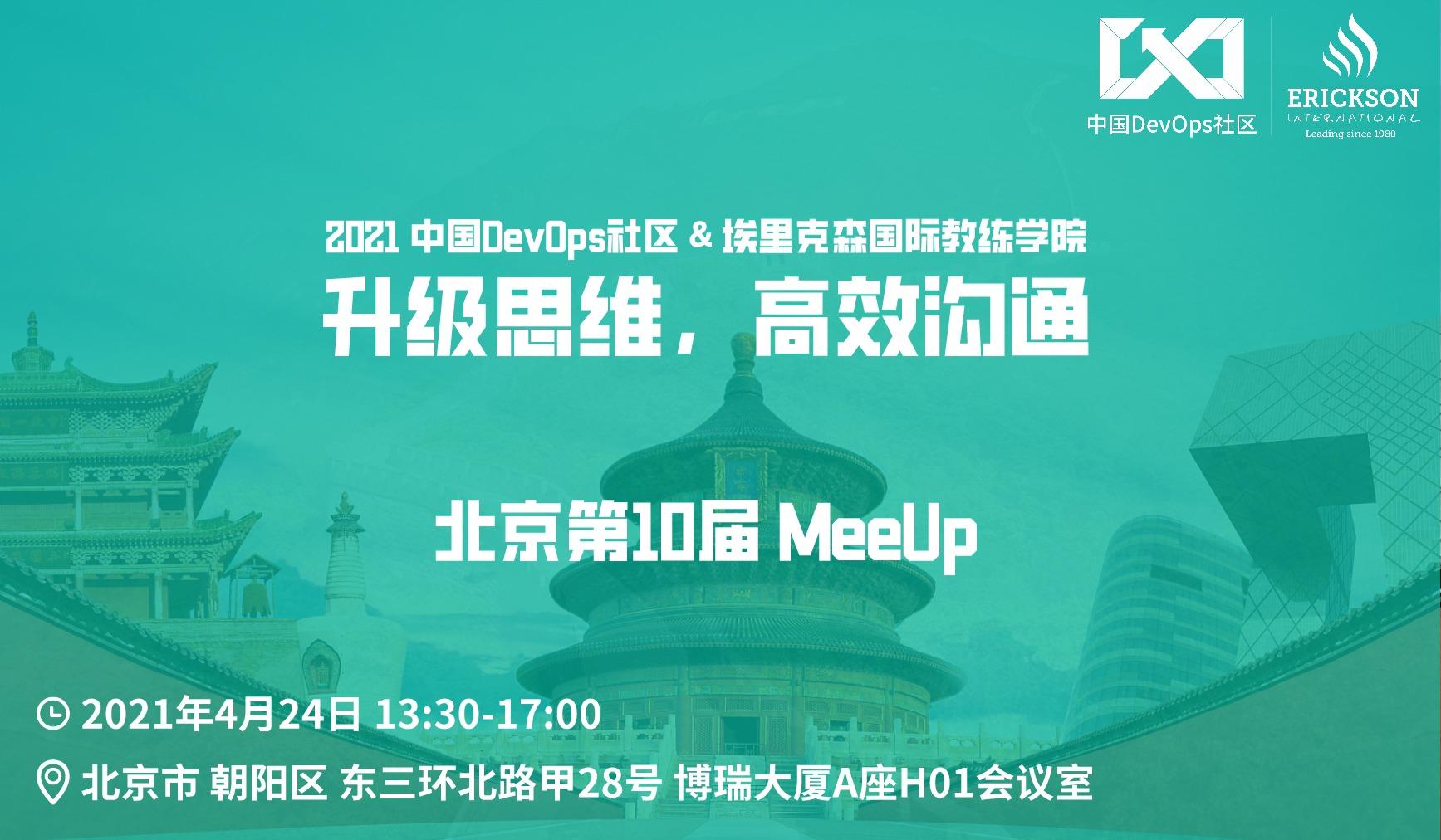 中国DevOps社区&埃里克森国际教练学院 北京第10届Meetup