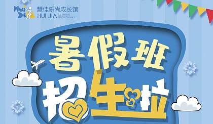 互动吧-暑假班来啦!!【成长衔接/潜能开发】精品20天全日制暑假班预定学位啦!名额有限!!