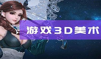 互动吧-青岛零基础学习游戏设计,游戏3D美术学习