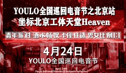 【周末1日●电音节北京站】4.24包下北京工体最大酒吧HEAVEN,寻找RED PLANET