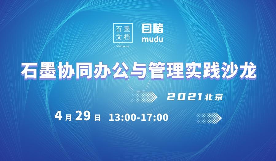 线下沙龙丨石墨&目睹协同办公与管理实践(北京站)