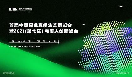 互动吧-首届中国绿色直播生态博览会暨2021(第七届)电商人创新峰会