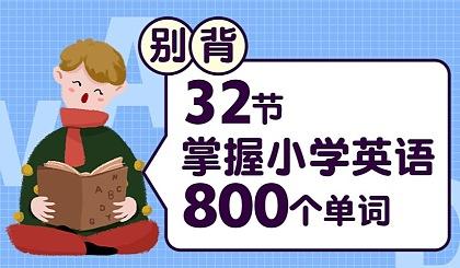 互动吧-别背!32节掌握小学英语800个单词