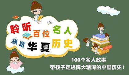 互动吧-100个名人古诗,纵览华夏历史,带孩子走进博大精深的中国历史