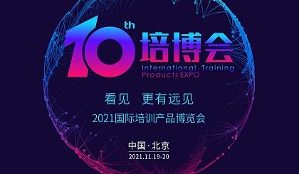 互动吧-2021国际培训产品博览会