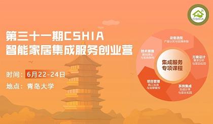 互动吧-第三十一期CSHIA智能家居集成服务创业营
