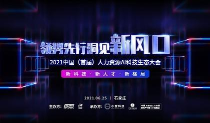 互动吧-2021中国(首届)人力资源AI科技生态大会