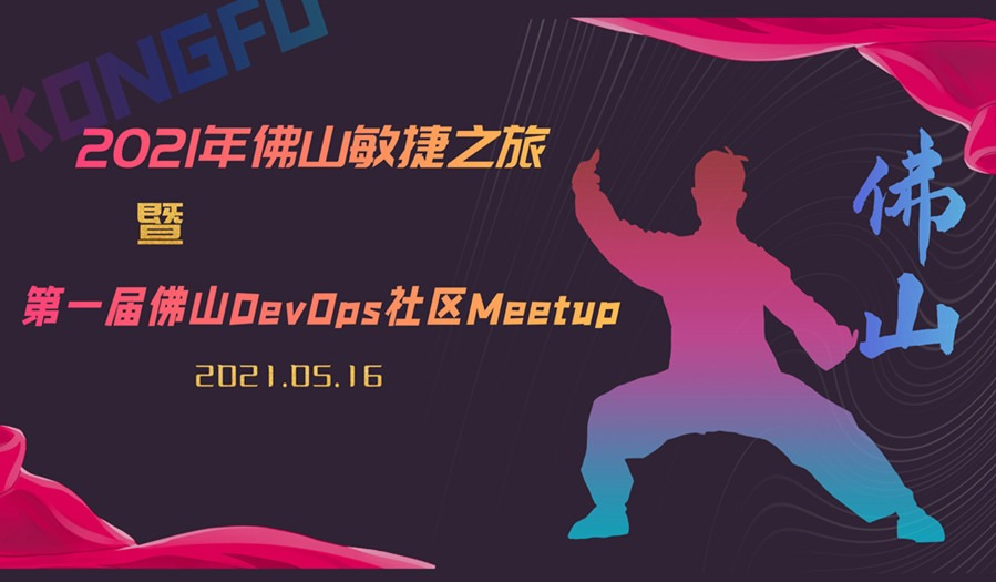2021年佛山敏捷之旅暨第1届佛山DevOps社区Meetup