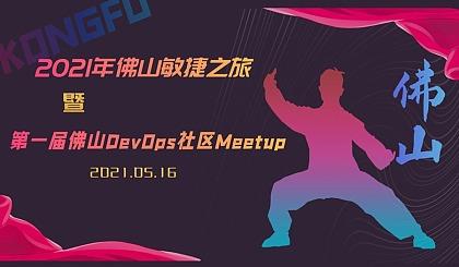 互动吧-2021年佛山敏捷之旅暨第1届佛山DevOps社区Meetup
