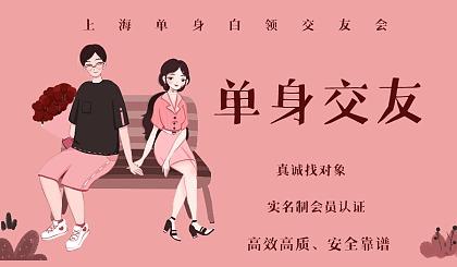 互动吧-上海单身白领交友会,实名制单身推荐! 真诚找对象, 身份已认证
