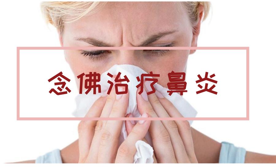 念佛治疗鼻炎的方法与原理(绝密真理,一句话疗法)