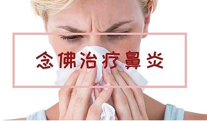 互动吧-念佛治疗鼻炎的方法与原理(绝密真理,一句话疗法)