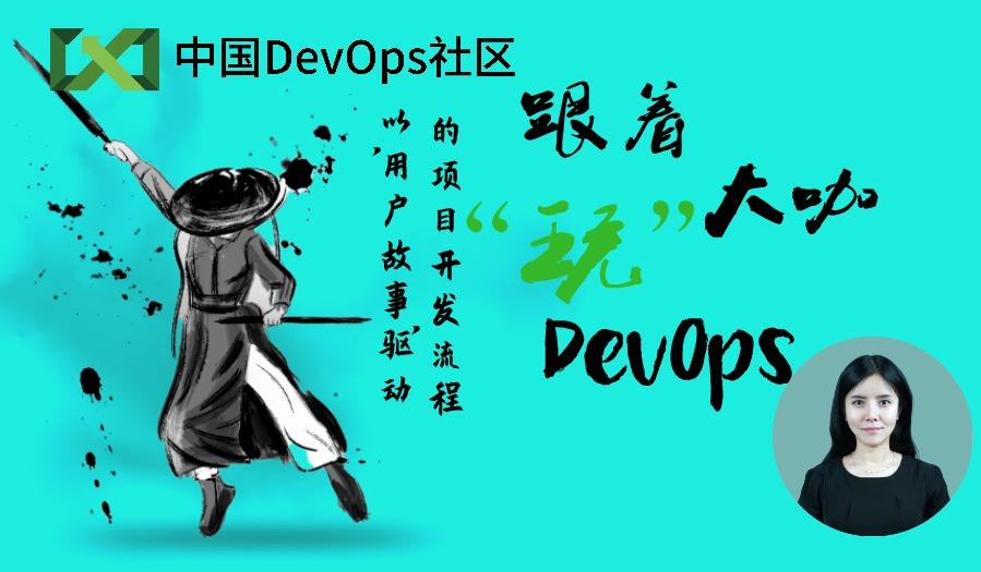 """以""""用户故事""""驱动的项目开发流程 - 中国DevOps社区系列公益课"""