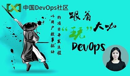 """互动吧-以""""用户故事""""驱动的项目开发流程 - 中国DevOps社区系列公益课"""