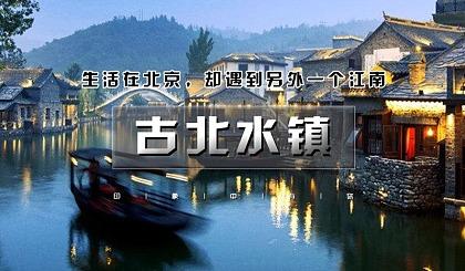 互动吧-【天天发团●古北水镇1日】生活在北京,却遇到另一个江南(含夜景)