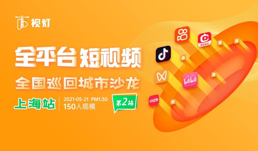 视灯|全平台短视频全国巡回城市沙龙-上海站