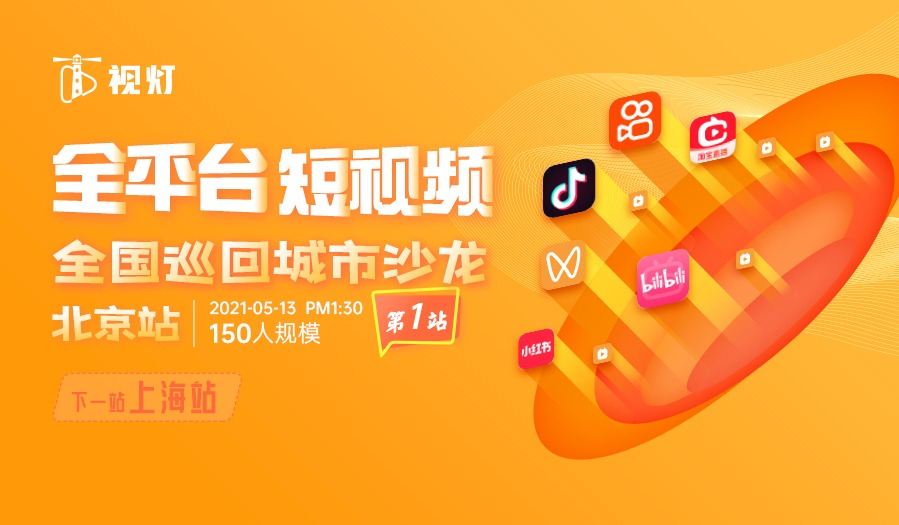 视灯|全平台短视频全国巡回城市沙龙-北京站