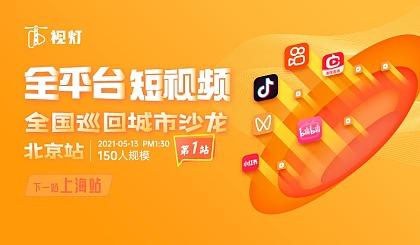互动吧-视灯|全平台短视频全国巡回城市沙龙-北京站