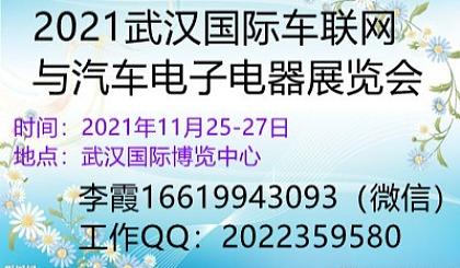 互动吧-2021武汉国际车联网与汽车电子电器展览会