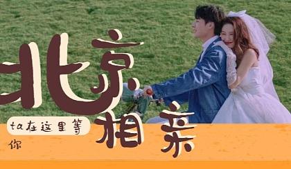 互动吧-【爱在北京】超人气单身白领联谊会,网上百聊,不如线下一见~~